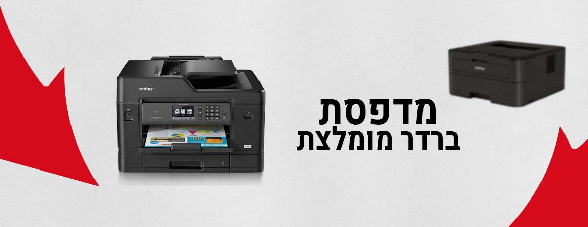מדפסת ברדר מומלצת